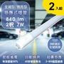 【APEX】T8 LED 微波感應燈管 2呎 7W 白光45秒 全滅型/待燈50%微亮型(2入組)
