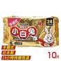 小林製藥 小白兔24小時暖暖包 10片/包 (超商取貨最多5包) 專品藥局【2004134】