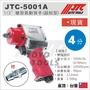 現貨免運【YOYO 汽車工具】 JTC-5001A 1/2