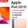 Apple iPad Wi-Fi 32GB 10.2吋 平板電腦(2019版)