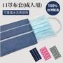 抗疫口罩套(成人/ 兒童 / 幼兒) 100% 台灣製造- 花色隨機出貨 *少量現貨/預購