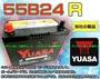 《電池達人》YUASA 湯淺電池 55B24R 汽車電瓶 SUZUKI 鈴木 SWIFT 吉星 SX4 捲線器 哇電