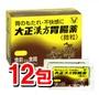 12包大正中醫腸胃藥(微粒)[大正製藥][中藥][胃藥] kenko express
