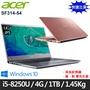Acer SF314-54 14吋筆電 (i5-8250U/4G/1TB/Win10)