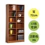 【1812】小田原十二格可調式柚木紋書櫃 收納 書櫃 置物櫃 展示櫃 多功能 實心板材 MIT 台灣製