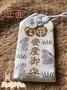 日本帶回  岡崎神社  安產御守  兔兔御守