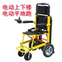 【訂金】【購買流程請咨詢客服】欣奎康電動爬樓輪椅老人智能上下樓梯殘疾人全自動履帶爬樓機神器
