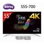 【明昇電器】BenQ 明碁 55吋4K廣色域護眼智慧連網顯示器 S55-700 / S55 笨Q