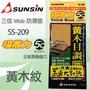 Sunsin 最強防滑止滑墊  SS-209 黃木紋 矛盾大對決 土屋圭市 甩尾 三信 吸著力 吸力