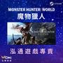 ※HTTone泓通小舖※PC 魔物獵人世界 MONSTER HUNTER: WORLD Steam版(數位版)