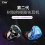 TRN IM2倒模圈鐵耳機 入耳式隔音監聽耳機 重低音耳機