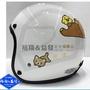 KK 805 K-805 RK-7 拉拉熊 白 復古帽 內襯可拆 安全帽 騎士帽 (華泰)《裕翔》