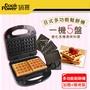 【鍋寶】日式多功能鬆餅機 EO-MF2255MF2255Y0