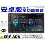 音仕達汽車音響 ERF-ADN 7吋安卓版影音主機 WIFI上網 無線APP下載 1080P播放 Android
