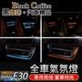 黑咖啡。(含施工) BMW F30 F31 中控氣氛燈 中央氣氛燈 室內氣氛燈