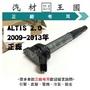 【LM汽材王國】 考耳 ALTIS 2.0 2009-2013年 正廠 原廠 高壓線圈 點火線圈 TOYOTA 豐田