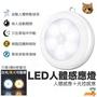 《日樣》二代 人體感應燈 智能光控 紅外線 感應燈 6顆LED 小夜燈 自動感應 光感 感應燈 床頭燈 黏黏 磁吸 掛燈