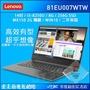 Lenovo 聯想 IdeaPad 530S 81EU007WTW 黑 (14 吋 IPS/i5-8250U/8G/256G SSD/NV MX150 2G/Win10)筆記型電腦《附原廠電腦包》《全新原廠保固》