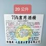 酒精 20公升 75% 潔用酒精 消毒 清潔 抗菌 防疫 (不含異丙醇)