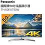 Panasonic國際 50吋 4K HDR 連網四核心 液晶顯示器 TH-50EX750W(詳情請私訊另有優惠)