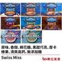 [299免運] Swiss Miss可可粉 牛奶巧克力粉 棉花糖 榛果 黑摩卡 黑巧克力 無糖 低卡 57964154