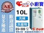 怡心牌ES-309 / ES-320小廚寶110V廚房專用電熱水器10公升