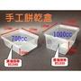 [吉田佳]B51640手工餅乾透明盒(700cc),手工餅乾盒,餅乾盒,餅乾塑膠盒(155*112*H55mm)