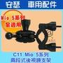 C11 Mio 【5系列】 後視鏡支架 適用車種較廣 另 MIO 518 688D 698D C320
