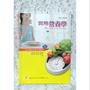 《食用營養學 ISBN:9789861942469 謝明哲 華杏