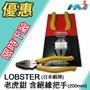 《日本 LOBSTER 蝦牌》 8