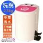 愛水屋卡噠洗2.5公斤 綠能免電腳踏式個人洗衣機
