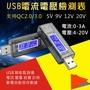 USB測試 電壓 電流 檢測 檢測儀 檢測表 電壓表 電流表 電壓電流檢測 測電壓 充電頭測電流