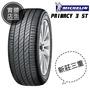 【新北三重】🔥米其林 PRIMACY 3ST 215/60/16 高性能輪胎 完工價 2156016
