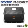 Brother PT-E850TKW 工業用標籤/套管兩用印字機