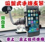【芯語】360度 多功能手機支架/車用手機支架/汽車吸盤手機架/桌用手機支架/手機支架/吸盤式手機支架/ CS-024