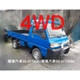 4WD 4X4 四輪傳動 威力貨車 威利貨車 中華三菱 小貨車 發財車 1噸半 中古小貨車 VARICA 1.1