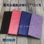 三星 J7 (SM-J700F/J700F)《星光冰晶手機皮套 隱扣無扣吸附》手機套保護殼側掀側翻皮套保護套手機殼書本套