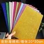 10熱賣搶購彩色海綿紙金蔥紙學生折紙正方形加厚eva窗花金色畫畫做亮光彩紙