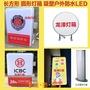 【維*奧*斯】燈箱廣告牌圓形吸塑長方形單雙面戶外亞克力招牌制作LED506070