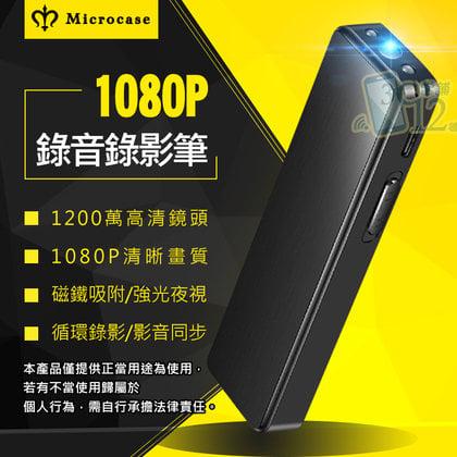 『12號3C當鋪』K2 1080P高畫質錄音錄影筆 即插即錄 輕巧好帶 磁鐵吸附 夜視 循環錄影 監視器 監控 非WIFI