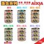 【養貓找我】[單罐]日本 愛喜雅 AixiA 海罐 貓罐 海罐系列 暢銷 餐盒 [鰹魚基底] 6種口味/70g