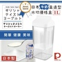 【Pearl Life】牛奶盒造型水切優格盒組-白色(日本製)