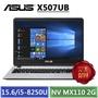 ASUS Vivobook X507UB-0331B8250U 霧面灰 (15.6吋FHD/i5-8250U/4G/1TB/MX 110 2G獨顯/W10)