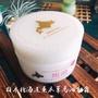 💧日本北海道薰衣草馬油乳霜100g