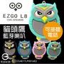 現貨 EZGO L8 貓頭鷹造型 藍牙喇叭 可插卡 藍牙音箱 手機支架