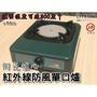 光寶居家 紅外線陶瓷防風爐 營業用迷你單口爐 瓦斯爐 安全爐 火鍋爐 電磁爐 卡式爐 聲寶 RE-120