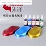 先鋒pioneer模型電鍍漆油性高達模型油性金屬油漆鏡面漆噴筆60ml