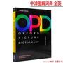 新品上市英文原版 OPD 牛津圖解詞典字典辭典 全英文版 Oxford Picture Dictionary 兒童英語學