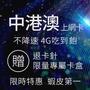 【現貨】中國 香港 澳門 中港澳 港澳 免翻牆 免設定 4G 珠海 深圳 廣州 上網 上網卡 網路 網路卡