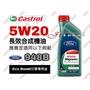 JT車材-Castrol MAGNATEC E 5W20 合成 機油 Ford 渦輪 專用 FOCUS 台灣原廠 948